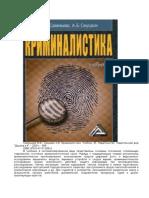 Криминалистика. Учебник.pdf