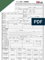 1111人力銀行全職履歷表