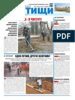 """Газета """"Наши Мытищи"""" №14 (39) от 16.04.2011"""