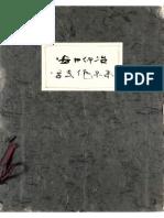 安井仲治写真作品集