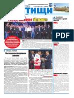 """Газета """"Наши Мытищи"""" №15 (40) от 23.04.2011"""