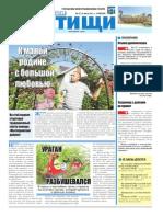 """Газета """"Наши Мытищи"""" №27 (52) от 16.07.2011"""