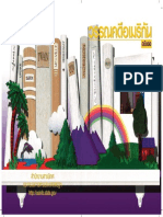 literature-in-brief-thai.pdf