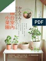 超簡單!無陽台室內小菜園(書籍內頁試閱)