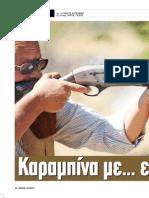 Δοκιμή A400 Xplor Action Slug Με Μονόβολα Φυσίγγια Έθνος-Κυνήγι 02.10.2013.pdf