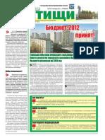 """Газета """"Наши Мытищи"""" №45 (70) от 26.11.2011"""
