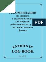 0759270_D7A4C_lapin_a_d_rekomendacii_po_zapisyam_v_sudovom_zhurnale_dlya_m.pdf