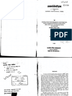 Upasargartha-Chandrika-Part1-Bharatiya-Vidya-prakashan-NewDelhi-1976.pdf