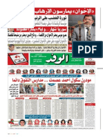 alwafd 19-7-2012.pdf