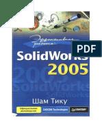 - SolidWorks 2005 (2006).pdf