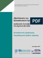 AEE_tomos_IV.pdf
