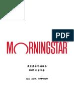 MORNINGSTAR基金市場季評_20130930