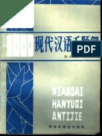 现代汉语千题解.pdf