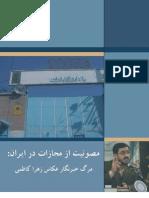 مصونیت از مجازات در ایران