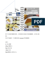 日本棉花蛋糕.docx