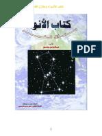 كتاب الانواء ومنازل القمر.pdf