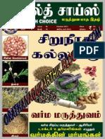 HealthChoice 1.10.2013(OrathanaduKarthik.blogspot.com).pdf