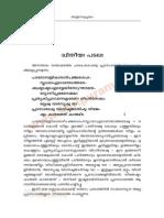 Tantra Samucchayam (Malayalam) Chapter - 02.pdf