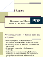 Carl Rogers Συμβουλευτικη