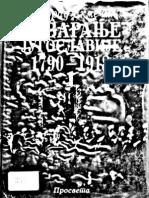 133611222 Milorad Ekmecic Stvaranje Jugoslavije 1790 1918 I