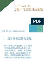 华文测试过程中可能面对的难题