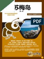 苏梅岛攻略-1.pdf
