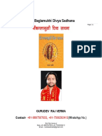 Shri Baglamukhi Divya Mantra Sadhana (श्री बगलामुखी दिव्य मंत्र साधना)
