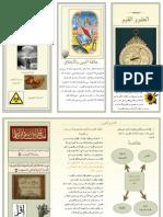العلم و القيم.pdf