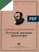 Кайзерлинг Г. - Путевой дневник философа (Дневники ХХ века) -2010