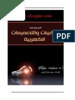 كتاب د جيلانى فى التركيبات الكهربية- الطبعة الثانية