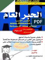 الجبر العام.pdf