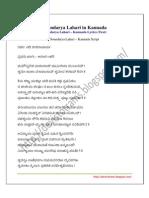 Soundarya-Lahari-in-Kannada.pdf