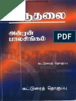 Freedom book anton balasingam-விடுதலை அன்ரன் பாலசிங்கம்