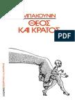 bacunin-theos.kai.kratos.pdf