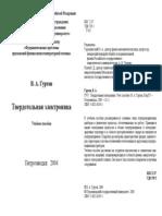Poluprovodni;ka elektronika,k.pdf