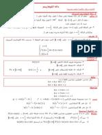 Math_bac_cours_4.pdf