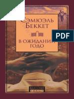 Беккет С. - В ожидании Годо. Пьесы-2010