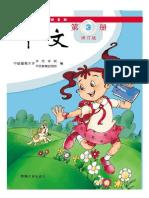 Zhongwen Tomo 3