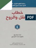 104505634-خطاب-العقل-والروح4