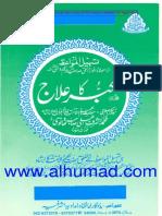 Taqabur-Ka-Elaaj(1).pdf         تکبر کا علاج (www.alhumad.com