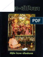 21982176-Arcana-Dipika-Hindi.pdf