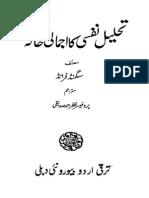 Tareekh e Zaban e Urdu