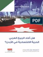 هل أفاد الربيع العربي الحرية الاقتصادية في الأردن ؟