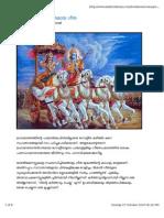 bhagavadgita-introduction