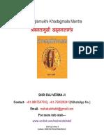 Shri Baglamukhi Khadaga Mala Mantra(श्री बगलामुखी खड्ग माला मंत्र)