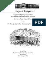 Λυσίου, Ὑπὲρ Μαντιθέου.pdf