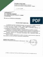 11.10.2013 Otgovori Ot Genova i Slavov Do Roditelite Z Stayanov