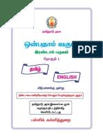 Std09-II-TamEng.pdf