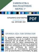 finan_mathematics1.ppt