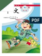 Zhongwen Tomo 4